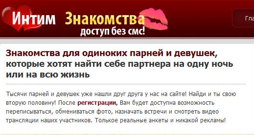 Секс знакомства в Молдове - сайт знакомств для секса и интима в. Интимные з